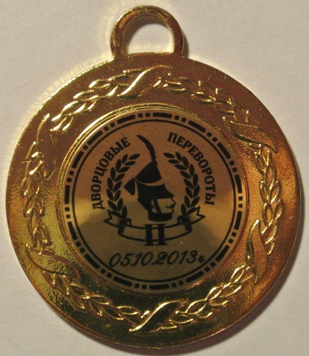 Блиц_медаль